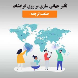 4 تأثیر جهانی سازی بر روی گرایشات صنعت ترجمه