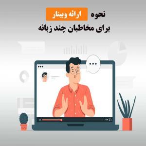 چگونگی ارائه وبینار برای مخاطبان چند زبانه
