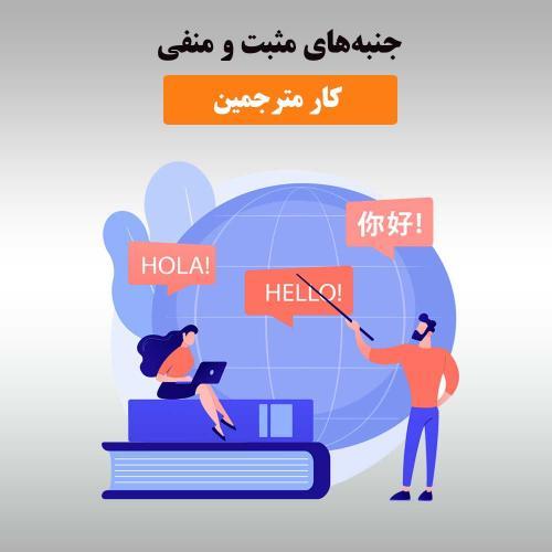 جنبههای مثبت و منفی کار مترجمین