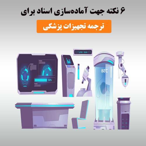 نحوه آمادهسازی اسناد برای ترجمه تجهیزات پزشکی: معرفی 6 نکته کاربردی