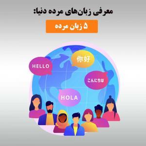 5 زبان مرده و در عین حال جالب دنیا