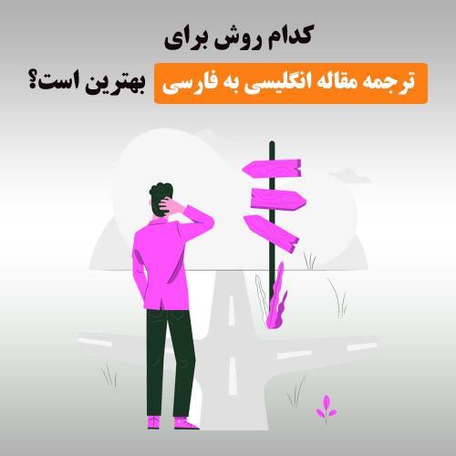 بهترین روش ترجمه مقاله انگلیسی به فارسی [اینفوگرافیک]