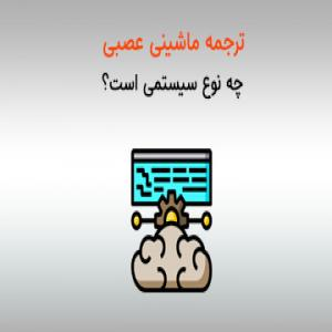 بررسی شیوه کاری ترجمه ماشینی عصبی (NMT)