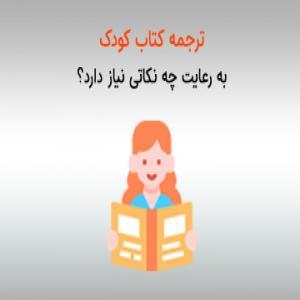 ترجمه کتاب کودک؛ ابزار ارتباط میان فرهنگی