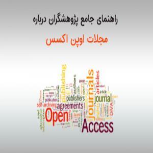 راهنمای جامع پژوهشگران درباره مجلات اوپن اکسس (Open Access)