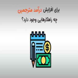 6 راهکار برای افزایش درآمد مترجمین