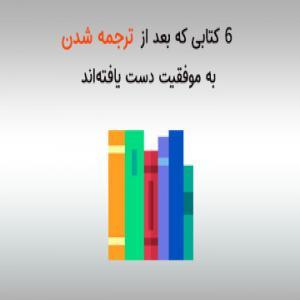 6 کتابی که بعد از ترجمه شدن به موفقیت دست یافتهاند