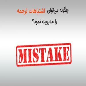 چگونه میتوان اشتباهات ترجمه را مدیریت نمود؟