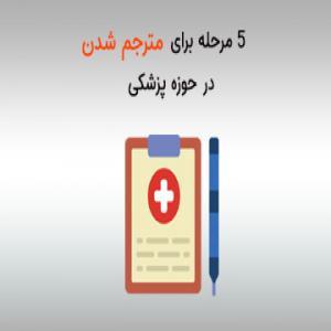 5 مرحله برای مترجم شدن در حوزه پزشکی
