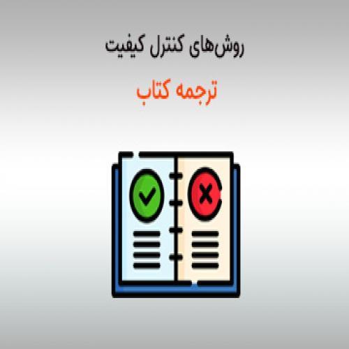 روشهای کنترل کیفیت ترجمه کتاب