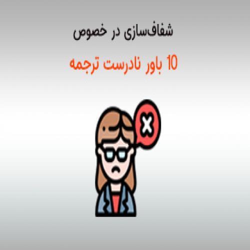 شفافسازی در خصوص 10 باور نادرست ترجمه