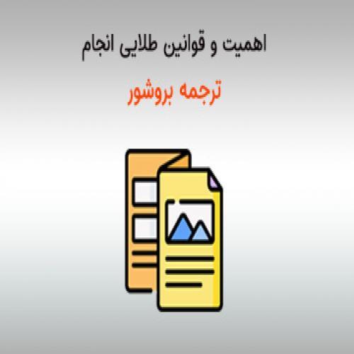نحوه ترجمه بروشور + قوانین طلایی انجام آن