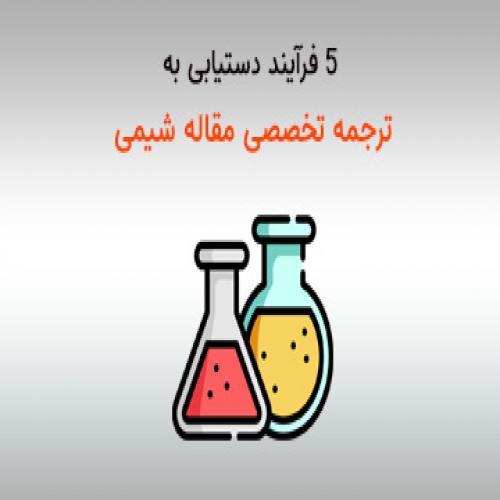 5 فرآیند دستیابی به ترجمه تخصصی مقاله شیمی