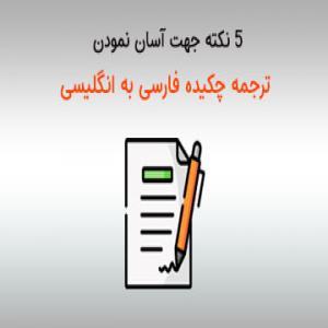 5 نکته جهت آسان نمودن ترجمه چکیده فارسی به انگلیسی