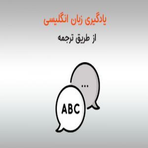 یادگیری زبان انگلیسی از طریق ترجمه