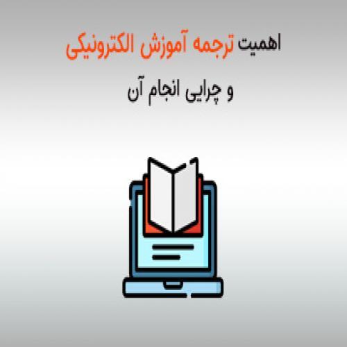 اهمیت ترجمه آموزش الکترونیکی و چرایی انجام آن