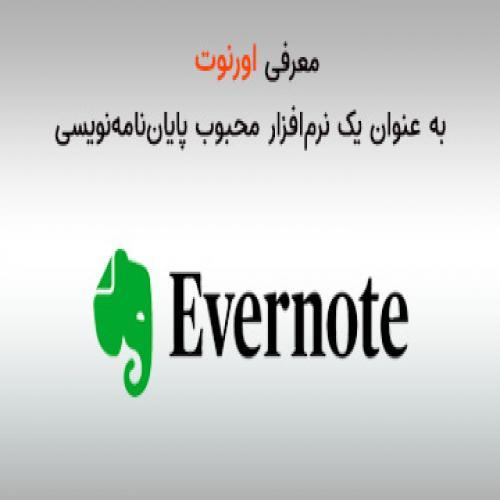 اورنوت (Evernote) برای مبتدیان: اصول محبوبترین برنامه پایان نامه نویسی