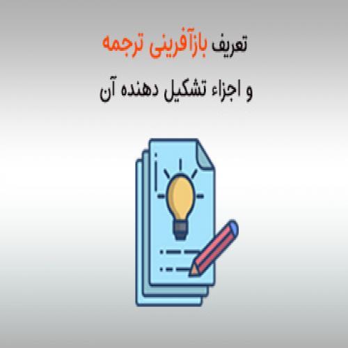 تعریف بازآفرینی ترجمه و اجزاء تشکیل دهنده آن