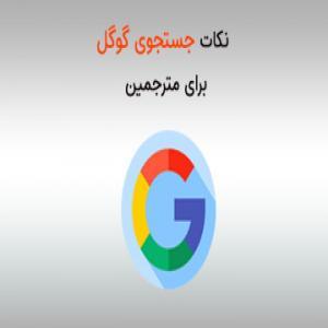 نکات جستجوی گوگل برای مترجمین