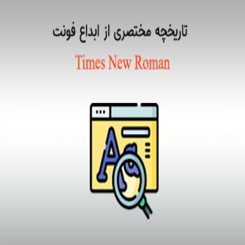 تاریخچه مختصری از ابداع فونت Times New Roman