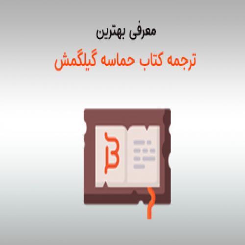 ترجمه حماسه گیلگمش؛ قدیمیترین داستان دنیا