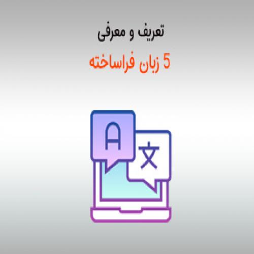 تعریف و معرفی 5 زبان فراساخته