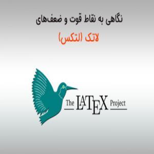لاتک (LaTeX)؛ استانداردی در زمینه تهیه اسناد علمی