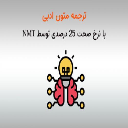 ترجمه متون ادبی با نرخ صحت 25% توسط NMT