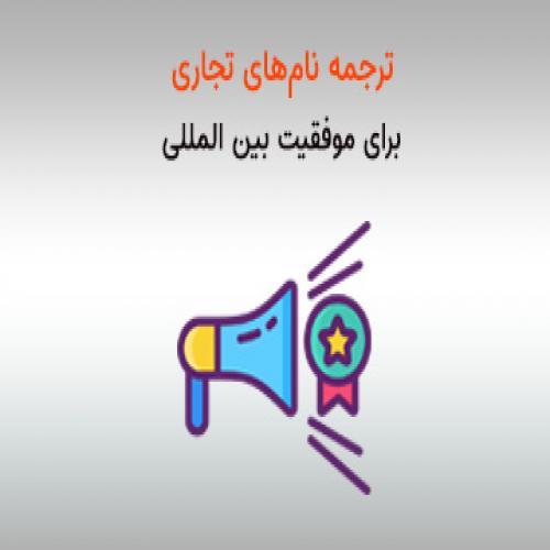 ترجمه نامهای تجاری برای موفقیت بین المللی