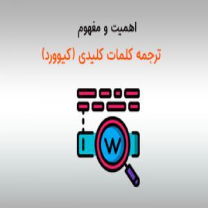ترجمه کلمات کلیدی (کیوورد)