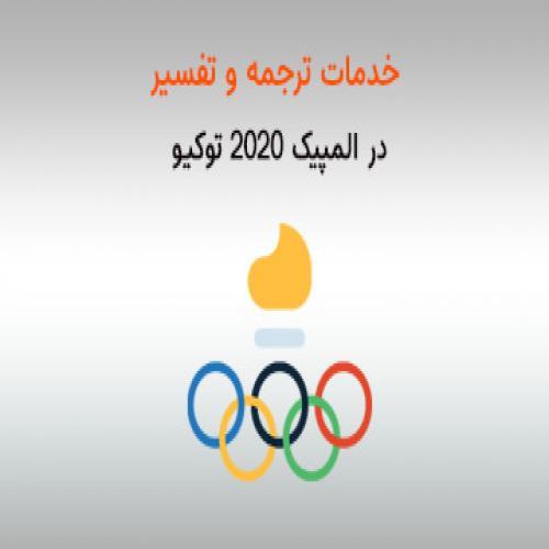 خدمات ترجمه و تفسیر در المپیک 2020 توکیو
