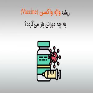 ریشه شناسی واژه واکسن (Vaccine)