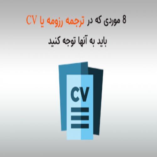 ترجمه رزومه یا CV: هشت موردی که باید به آنها توجه کنید