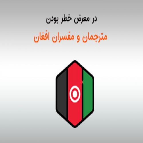 مترجمان و مفسران افغانی در معرض خطر