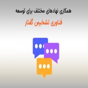 توسعه فناوری تشخیص گفتار برای زبانهای حاشیهای
