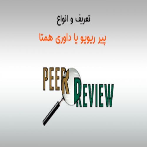 تعریف پیر ریویو (Peer review) و انواع داوری همتا