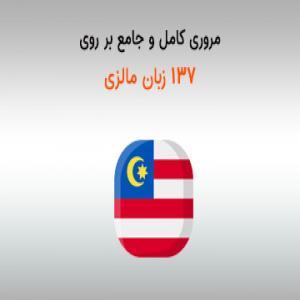 مروری بر 137 زبان مالزی