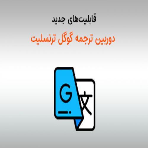 ارتقاء دوربین ترجمه گوگل ترنسلیت