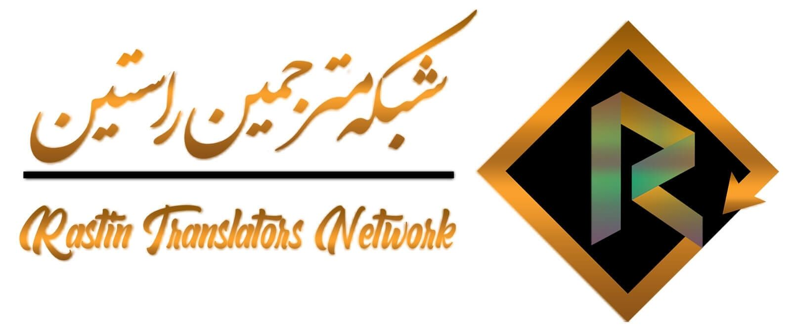 شبکه مترجمین راستین